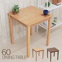 ダイニングテーブル 幅60×60cm mt60-360 MTウォールナ...