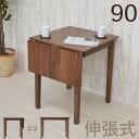 ダイニングテーブル 伸張式 幅90/60cm mt90bata-360...