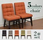 ダイニングチェア2脚セット完成品roz-361北欧クッションファブリック天然木椅子チェアおしゃれグレーブラウンベージュグリーンオレンジアウトレット送料無料