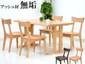 ダイニングテーブルセット 5点 北欧 幅 140cm hida-351 ナチュラル ブラウン 椅子 4脚 ダイニングテーブル 5点セット ダイニングセット 4人用 4人掛け 木製 天然木 アッシュ材 板座チェア