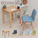 ダイニングテーブルセット 2点セット 幅60×60cm mt60-2-pani339naok ダイニングセット イス1脚 テーブル デスク 机 ナチュラルオーク色/NA-OAK 1人掛け 1人用 選べるカラー 4色 グリーン色 ブルー色 コンパクト 食卓 シングル 単身 アウトレット お客様組立品 6s-2k