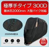バイクカバー300D厚手防水高品質紫外線防止盗難防止収納バッグ付きブラックXXXL