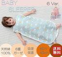 6重ガーゼ ベビースリーパー 赤ちゃん パジャマ 子供 出産祝い (新生児~3歳頃)