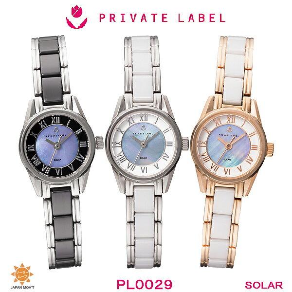 レディース腕時計PRIVATELABELプライベートレーベルソーラー3針SSセラミックウォッチPL0029SBSWPWスウィート