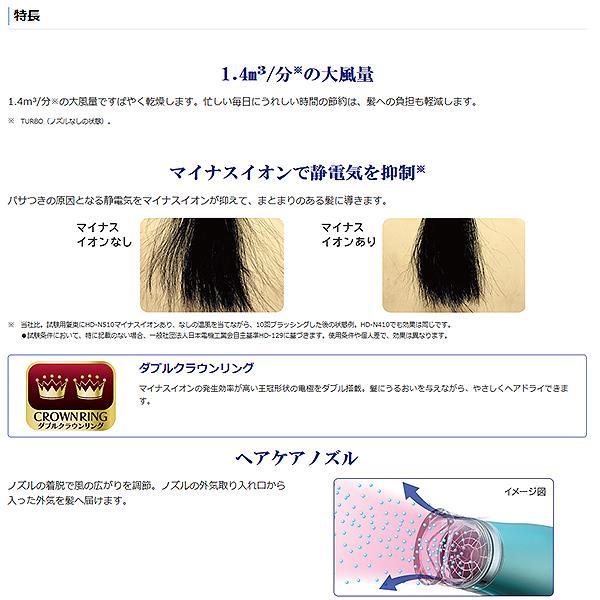 日立(HITACHI)/マイナスイオンドライヤーイオンケア(ブルーグリーン)/HD-N410(G)