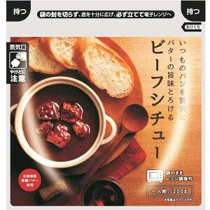 こだわり シチュー カネカ食品 ビーフシチュー 3袋セット レンジで簡単調理 濃厚シチュー パンに合う ライスにも合う 贅沢 驚きのおいしさ 美味しい こだわり素材 具だくさん コクの美味さ レトルト食品