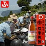 【まるしげ】熟成1年玄米黒酢900ml×1本