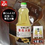 福山酢・菊花大輪(根こんぶ入り)1L・2本組(化粧箱入り)×1箱