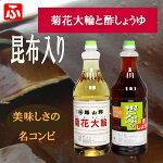 【福山酢】菊花大輪・酢しょうゆ1.8Lコンビ×1セット!