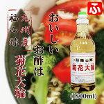 福山酢・菊花大輪(根こんぶ入り)1.8L×1本