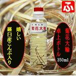 福山酢・菊花大輪スペシャル(羅臼産昆布入り)350ml×1本