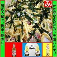 福山酢・菊花大輪(根こんぶ入り)1.8L×2本