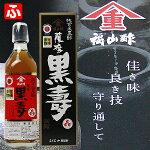福山酢・最高級玄米黒酢【薩摩黒寿】700ml×1本