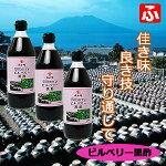 福山酢・ビルベリー黒酢500ml×3本