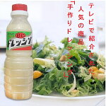 戸村本店の手作りドレッシング(甘口)400g