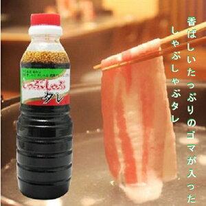戸村本店のしゃぶしゃぶタレ400g×1本 【宮崎名物】