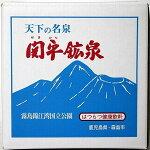 関平鉱泉【天下の名泉】霧島市・20L箱×1箱