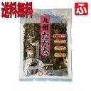 (太陽漬物)九州たかな220g×1袋【送料無料】