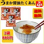 うまか醤油たくあん(上沖産業)180g×3袋【送料無料】