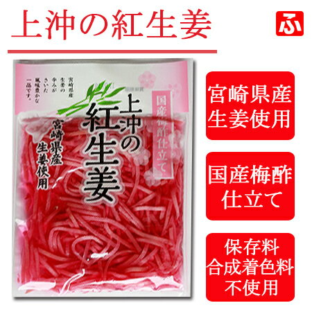 上沖の紅生姜(梅酢仕立て)50g×1袋