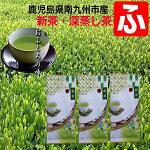 新茶・深蒸し茶(鹿児島県・南九州市産)100g×3袋【送料無料】