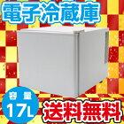 アントビーPeltism小型冷蔵庫BC-17A右開き【中古】