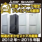 特選おまかせ!中古プレミアム2ドア冷蔵庫135L〜シャープ・三菱限定2012年〜2015年
