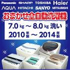 お得なおまかせ!中古洗濯機7.0kg〜8.0kg人気メーカー厳選2010年〜2014年