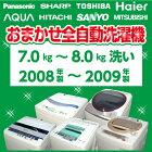 [大人気]おまかせ!中古洗濯機7.0kg〜8.0kg2008年〜2009年人気メーカー厳選で安心数量限定