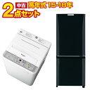 【人気上昇】【中古】美品 国内家電セット 冷蔵庫 洗濯機 高年式2点セット(15年〜18年) 2ドア ...