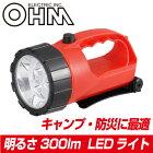 【アウトレット】オーム電機OHMLED強力ライト3.0W300lm(ルーメンス)HS-30R【LEDライト】【懐中電灯】