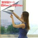 断熱シート 窓用 幅30×長さ90cm 2枚入
