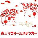 新春 ウォールステッカーお正月 飾り装飾 壁紙シール 梅 元...