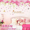 送料無料 ウォールステッカー 花 2枚セット桜 フラワー 花吹雪 満開の桜 お正月ウォールステッカー