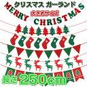 送料無料 クリスマスガーランド トナカイ 英文 Merry ...
