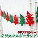 クリスマスガーランド クリスマスツリー クリスマス雑貨 パー...