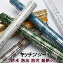 送料無料 キッチンシート耐熱シート モザイク 壁紙 おしゃれ...