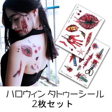 2枚セット ハロウィン メイク シール タトゥーシール 血のり 縫い傷 切り傷 掻き傷 銃創 傷メイク 顔 傷仮装 特殊メイク 15cm×10.5cm
