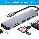 USB C ハブ 6in1 USB Type C ハブ 4K HDMI出力 PD 充電対応 USB3.0 ハブ SD/Micro SD カードリーダー MacBook/MacBook Pro/Air/ChromeBook等対応