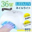 2017最新型ジェルネイルライト 送料無料!今だけ特別価格! UV-LED 36Wネイルスーパーライト ジェルネイル カラージェル Light Sale 安心3ヶ月保証付き