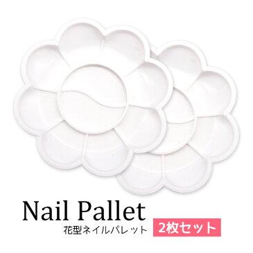 ネイルアート 花型パレット 2枚セット 【メール便対応】 ジェルネイル レジン手芸