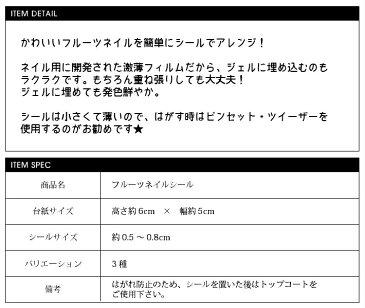 ネイルシール 南国フルーツ3種 【メール便対応】 ジェルネイル レジン手芸