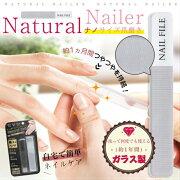 ネイルファイル ナチュラル ネイラーネイルケアシャイナーガラスシャイナー