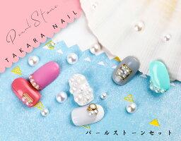 【メール便対応】半円パールストーンホワイト・クリーム2色5サイズお得なセット