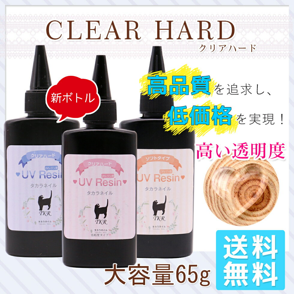 大容量 お得【メール便】クリアハード Clear Hard レジン液 ハード/ソフト65g  高粘度タイプ/低粘度タイプ