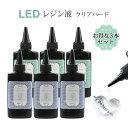 【LEDレジン液】大容量 お得 3本セット【メール便対応】レジン液 ハード65g×3 高粘度タイプ/低粘度タイプ