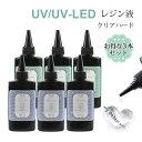 【UV-LEDレジン液】タカラネイル レジン液 セット 65g×3本セット お得【メール便対応】レジン液 大容量 ハード レジン 高粘度タイプ/低粘度タイプ
