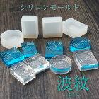 【メール便対応商品】シリコンモールドシリコン型波紋4種オリジナルアクセサリー
