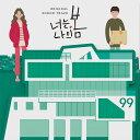 【8/25発売】【K DRAMA OST】【君は私の春 OST】22曲 サウンドトラック 韓国 ドラ