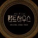 【9/17発売】【予約販売】【K DRAMA OST】【ペントハウス OST】2 CD サウンドトラ